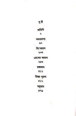 Sat-ti Uponyas-Shaktipada Rajguru