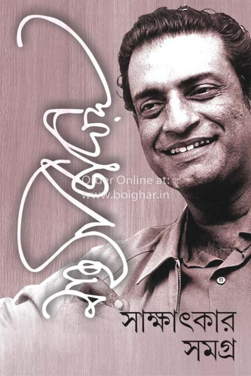 Satyajit Ray Sakshatkar Samagra