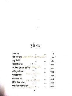 Sera Doshti Uponyas-Ashapurna Devi