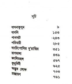 Sera Doshti Uponyas-Buddhadev Guha