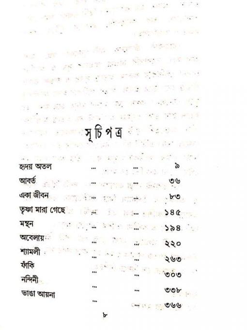 Sera Doshti Uponyas-Suchitra Bhattacharya