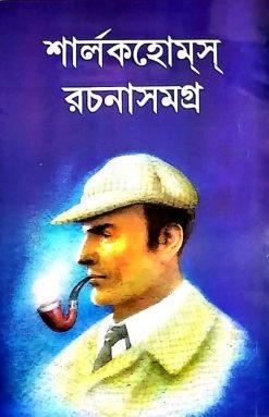 Sherlock Holmes Rachana Samagra