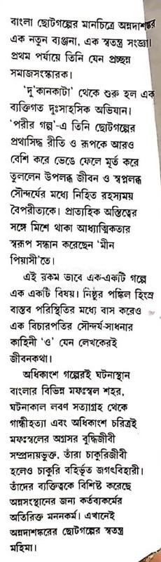 Annadashankar Roy Srestha Golpo