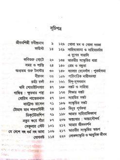 Srestha Prabandha - Annadashnkar Roy