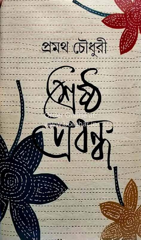 Srestha Prabandha - Pramatha Chowdhury