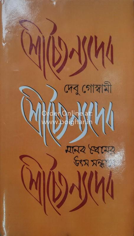 Sri Chaitanyadeb Manab Premer Utsa Sandhane