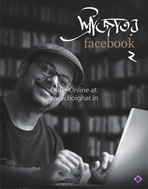 Srijator Facebook 2
