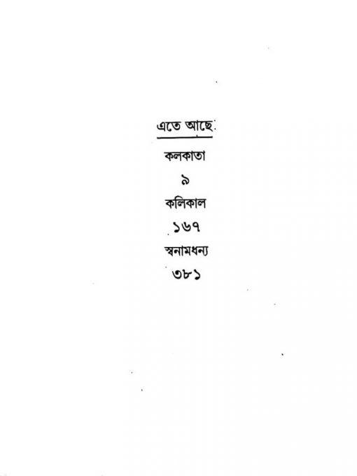 Tin Dhariya