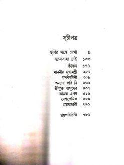 Uponyas Samagra - Ramanath Roy