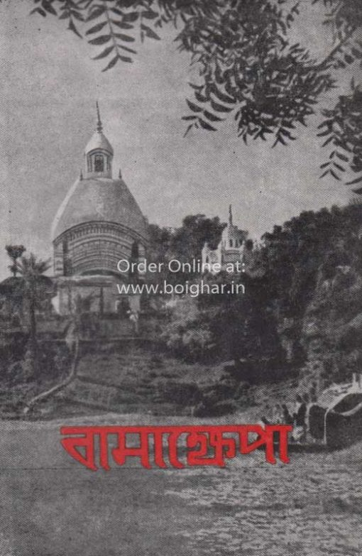 Bamakhyapa