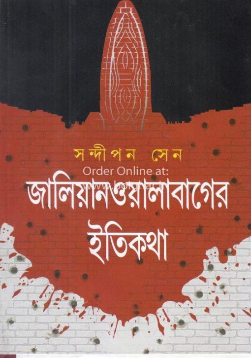 Jalianwalabager Itykatha