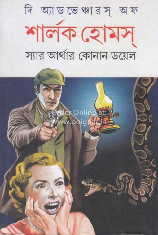 Sherlock Holmes Part 1