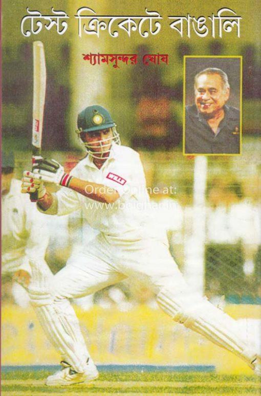 Test Crickete Bangali