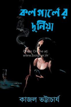 Callgirl-er Duniya [Kajal Bhattacharya]
