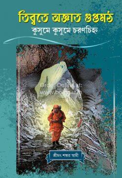 Tibbote Agyato Guptomath [Shrimat Shanakar Swami]