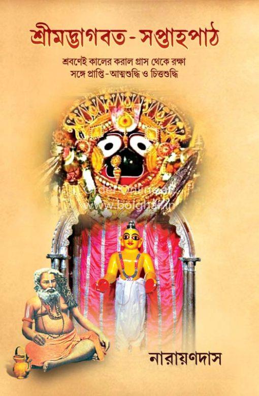 Shrimadbhagawat-Saptahapath [Narayandas]