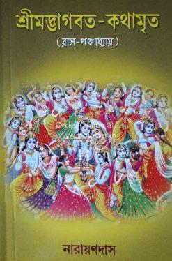 Shrimadbhagawat-Kathamrita [Narayandas]