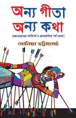 Anya Gita Anya Katha [Kajal Bhattacharya]