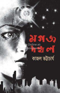 Mogoj Dakhal [Kajal Bhattacharya]