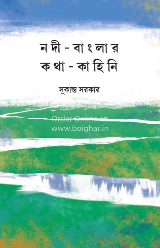 Nodi Banglar Katha [Sukanta Sarkar]