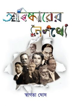 Abishkarer Nepathye [Swagata Ghosh]