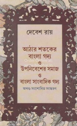 Aathaor Shatoker Bangla Godyo O Uponibesher Samaj O Bangla Sangbadik Godyo [Debesh Roy]