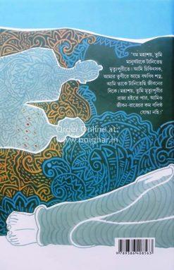 Abiram Jwarer Rupkatha [Ashokkumar Mukhopadhyay]