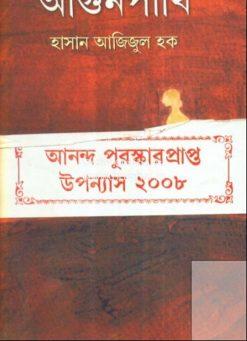Agunpakhi [Hasan Ajijul Haque]
