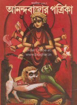 Anandabazar Patrika [Sharodiya 1427]
