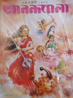Anandamela 1427 [Pujabarshiki]