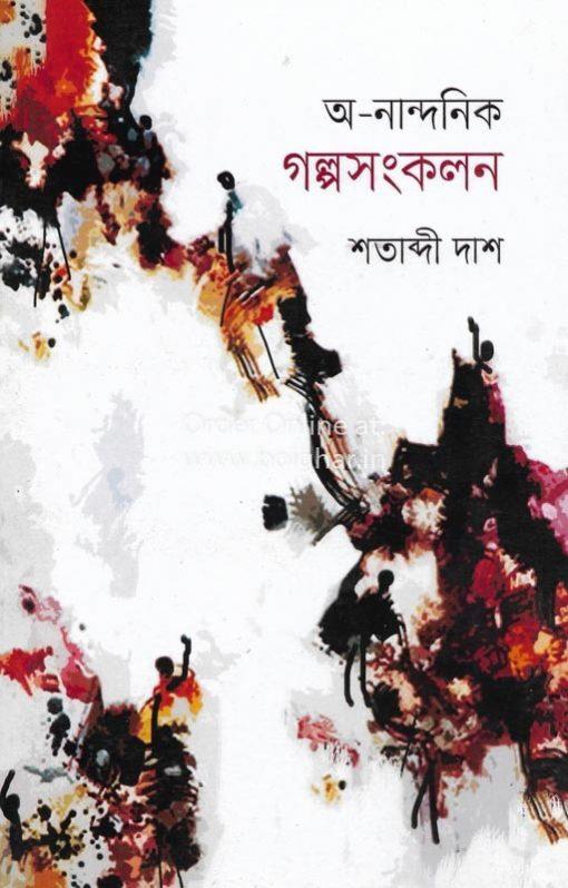 A-Nandanik Golpo Sangkalan [Shatabdi Das]