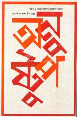 Anushtup [53rd Year 3rd issue] Ashrukumar Sikder Sankhya