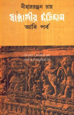 Bangalir Itihas Aadi Parba [Niharranjan Roy]
