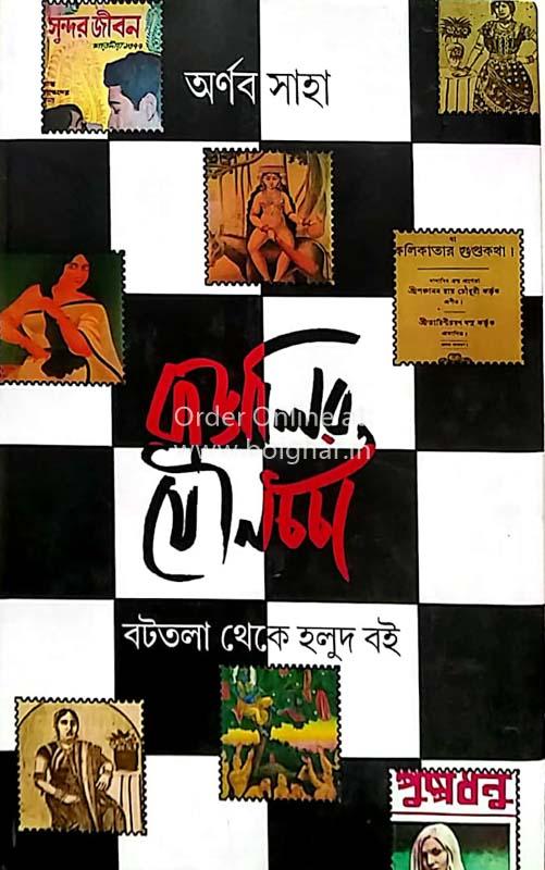 Bangalir Jounocharcha - Bottola Theke Holud Boi
