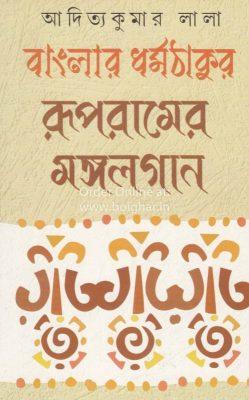 Banglar Dharmathakur Rupramer Mangalgaan [Adityakumar Lala]