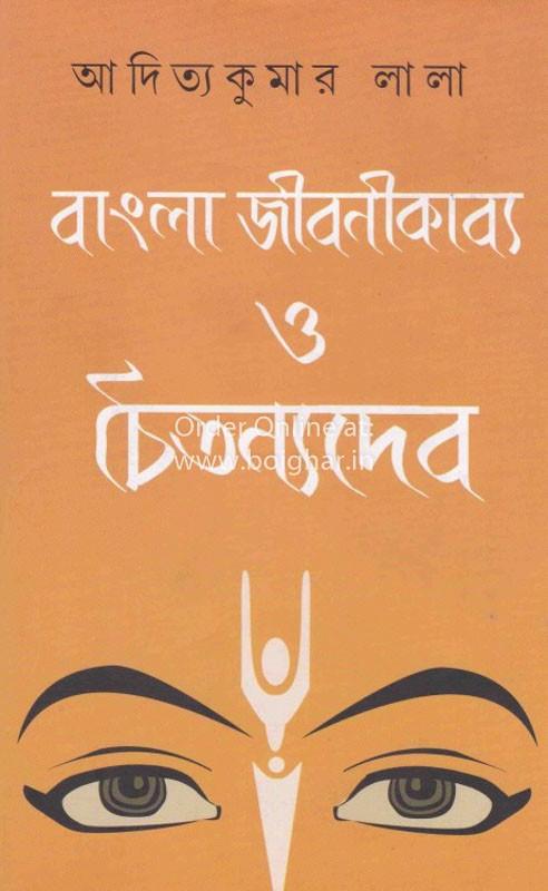 Bangla Jibanikabya O Chaitanyadev