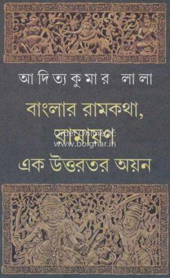 Banglar Ramkatha Ramayan Ek Uttartara Ayan [Adityakumar Lala]