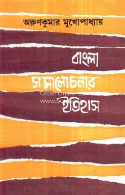 Bangla Samalochonar Itihas [Arunkumar Mukhopadhyay]