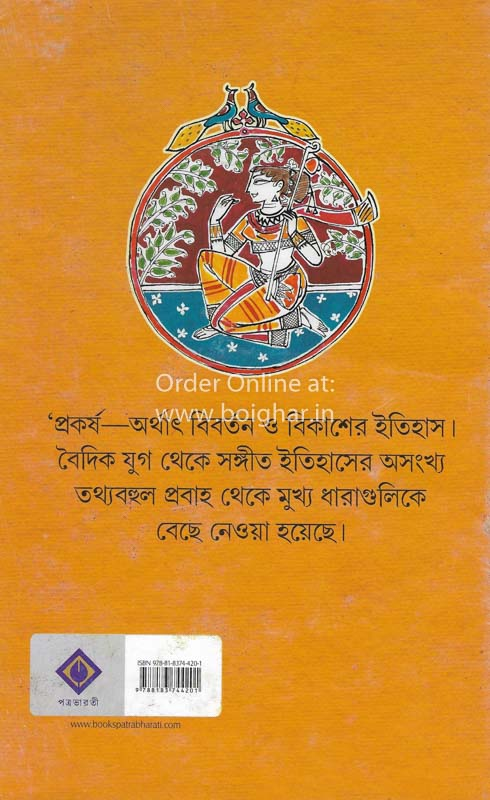Bharatiya Sangeet Prakarsha [Nabaneeta Chattopadhyay]