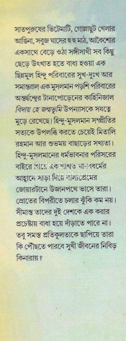 Biday Hey Jonmobhumi [Chittaranjan Das]
