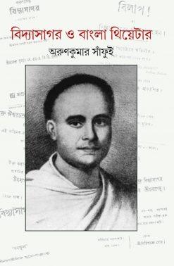 Bidyasagar O Bangla Theatre [Arun Kumar Sanfui]