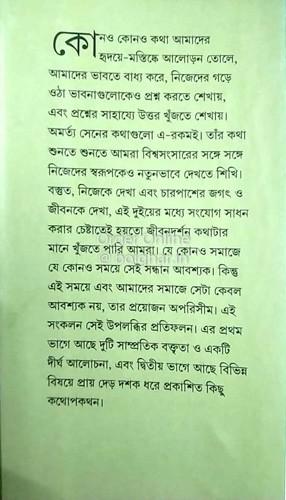 Bola Jai [Amartya Sen]