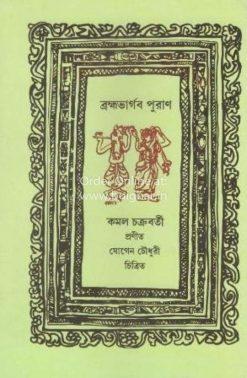 Brahmabhargavpuran