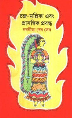 Chandramallika Ebong Prasangik Prabandha [Nabaneeta Dev Sen]