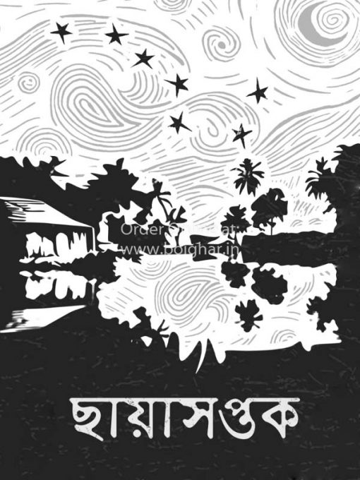 Chhayasoptok