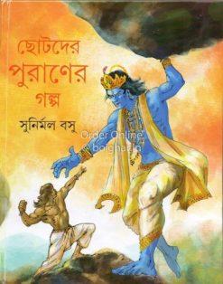 Chhotoder Purnaer Golpo [Sunirmal Basu]