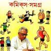 Comics Samagra Vol 3 [Narayan Debnath]