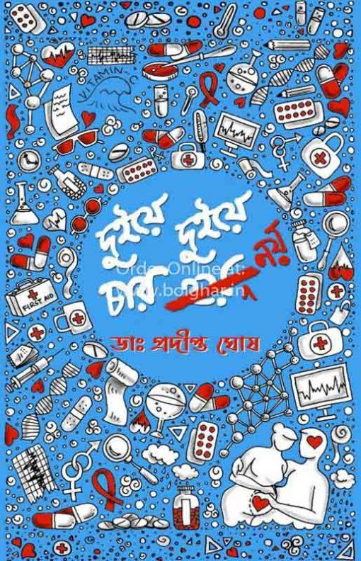 Duiye Duiye Char Noy [Dr Pradipta Ghosh]