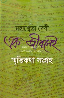 Ek Jibonei [Mahasweta Devi]