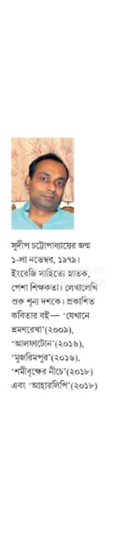 Eklami [Sudip Chattopadhyay]